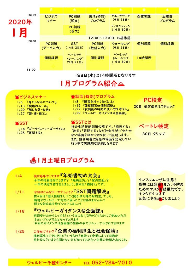 【ウェブ掲載依頼】1月プログラム