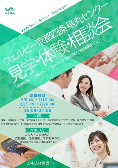 【京都】2月の見学・体験・相談会