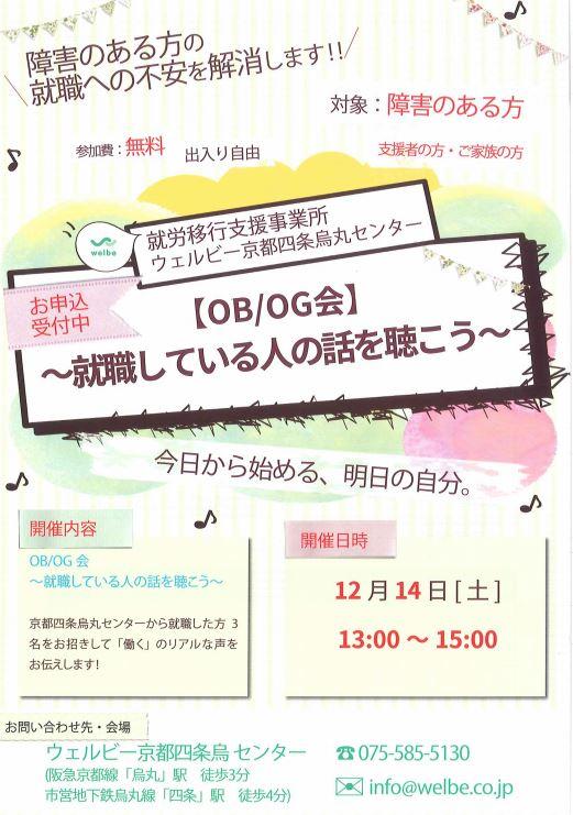 【京都四条烏丸】OBOG会~就職している方の話を聞こう~(12月14日開催)