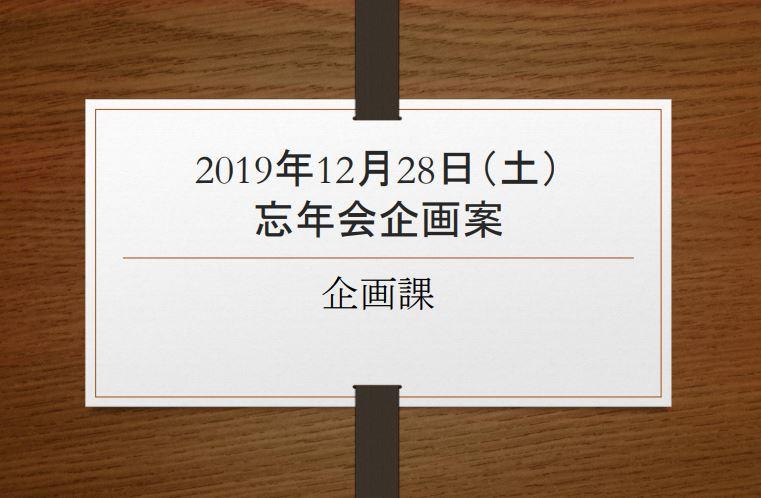 【仙台】12月のイベント(忘年会)
