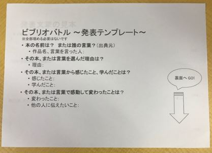 【千葉】ビブリオバトル1