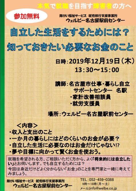 【名古屋】自立した生活をするために知っておきたい必要なお金の事