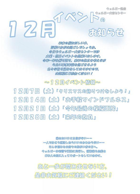 【大宮】12月イベント
