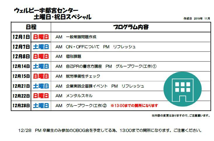 【宇都宮】12月イベント