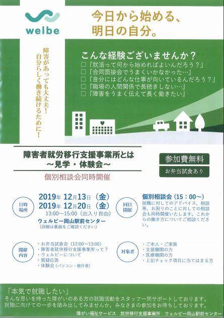 【岡山】12月のウェルビー見学・体験会のお知らせ