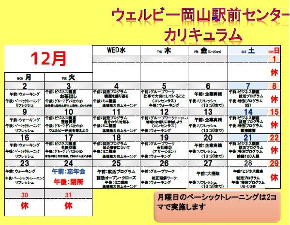 【岡山】12月イベントのお知らせ