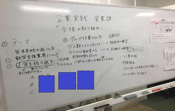 【新越谷】企業実践営業課1