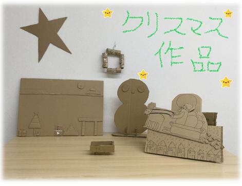 【新越谷第2】段ボールアート3