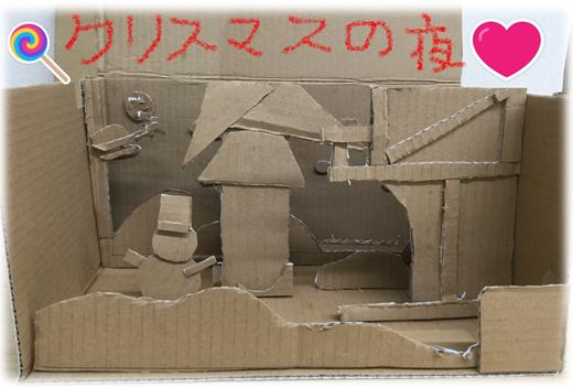 【新越谷第2】段ボールアート4
