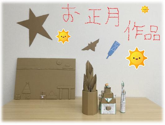 【新越谷第2】段ボールアート5