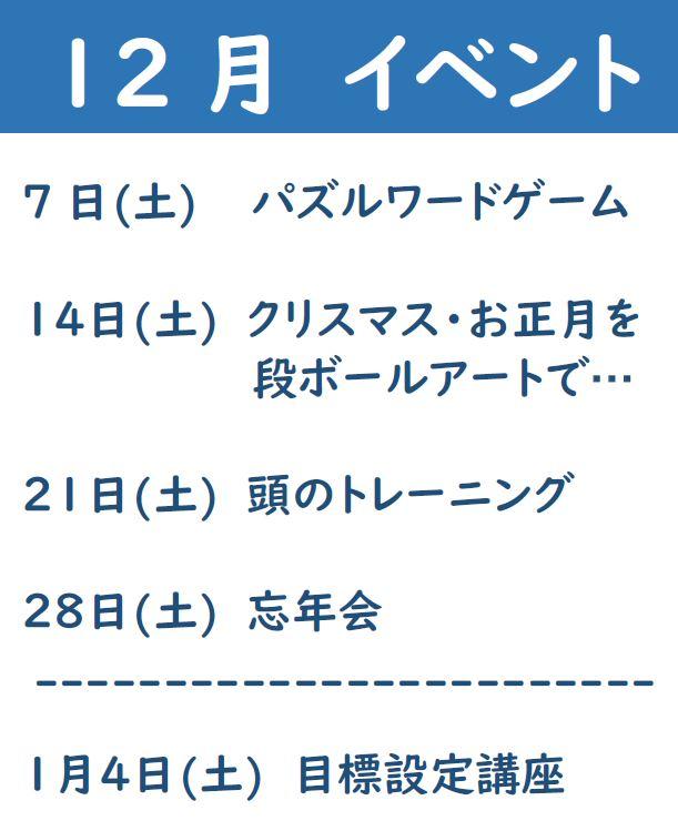 【新越谷第2】12月イベント
