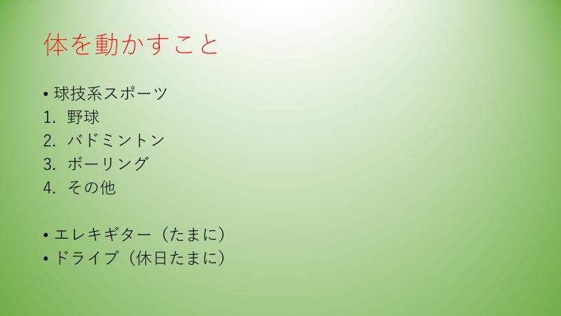 【松山】発表会資料