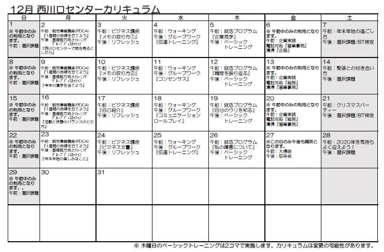 【西川口】12月スケジュール