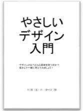 【高崎第2】やさしいデザイン1