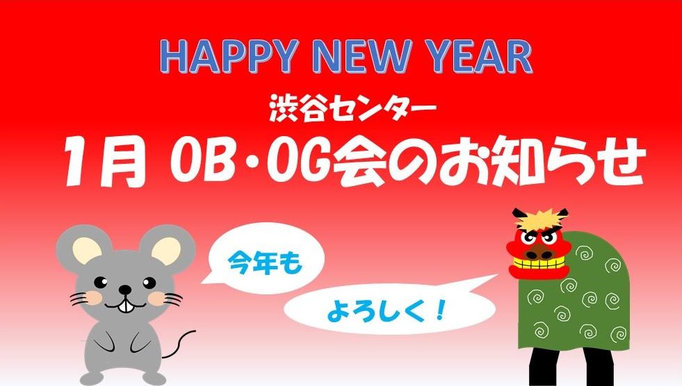 1月OB・OG会