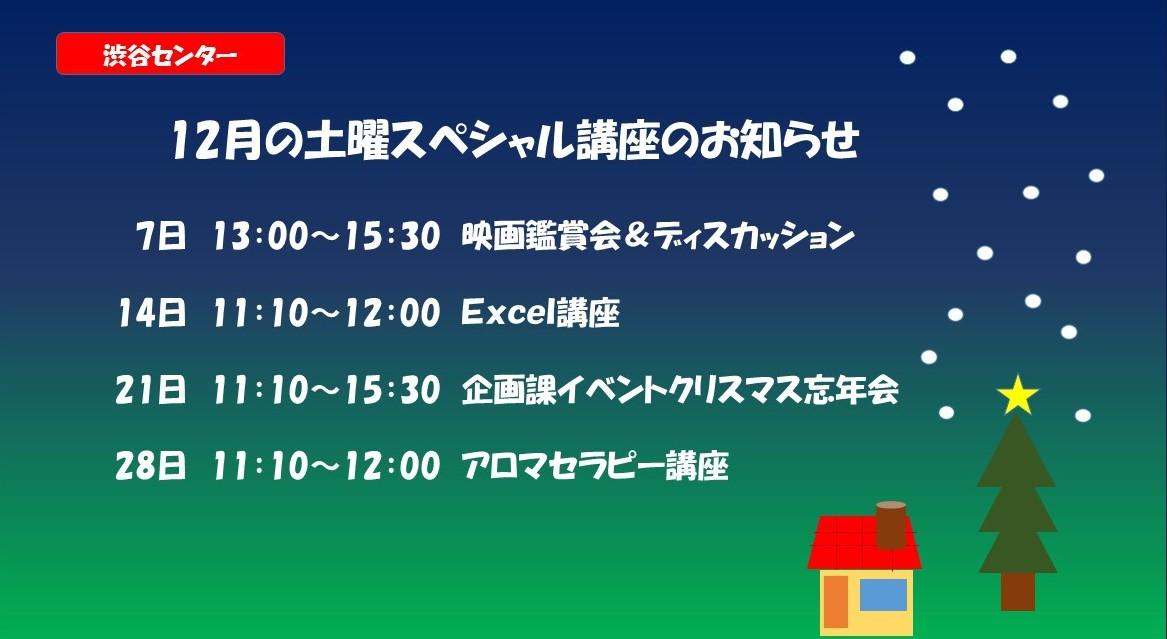 12月土曜プログラムキャッチ最新トリミング済
