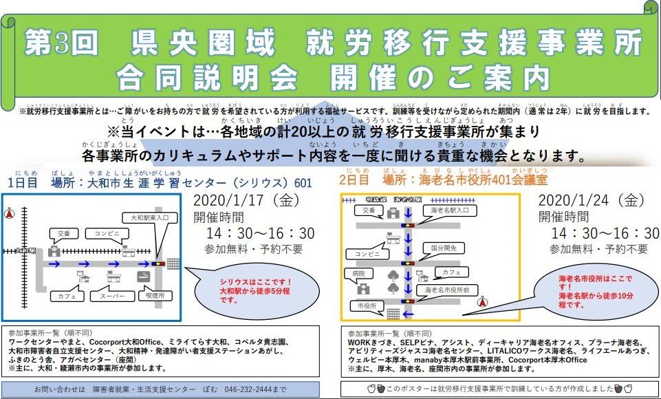 【ポスター】県央圏域就労移行支援事業所合同説明会2019