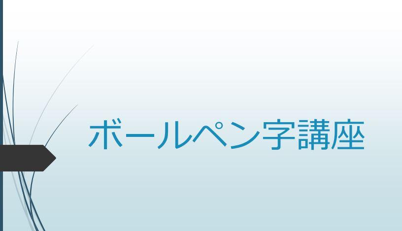 【仙台】ボールペン講座1