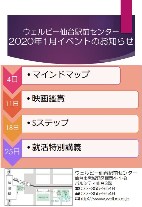 【仙台】1月のイベント