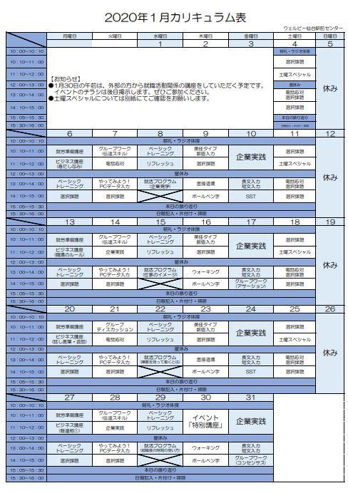 【仙台】1月のカリキュラム