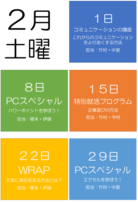 【仙台】2月イベント