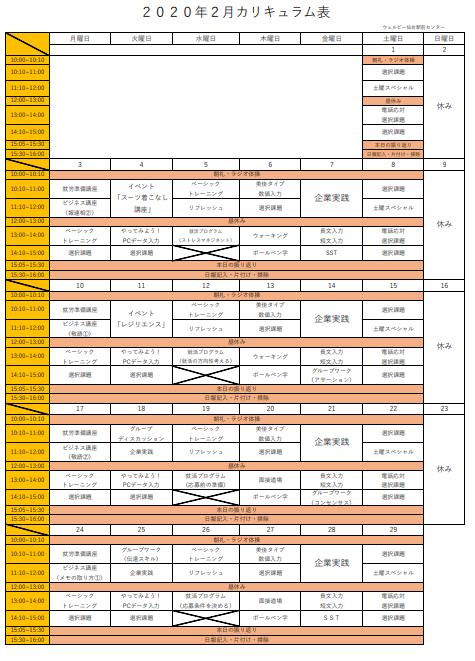 【仙台】2月カリキュラムのお知らせ