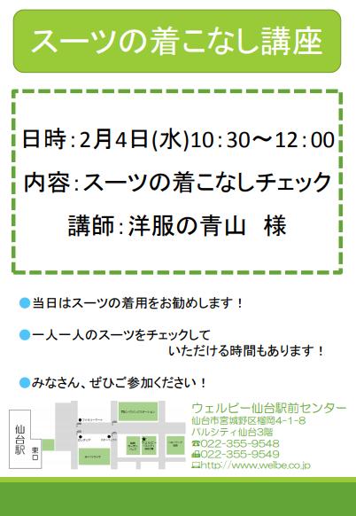 【仙台】2月4日スーツの着こなし講座