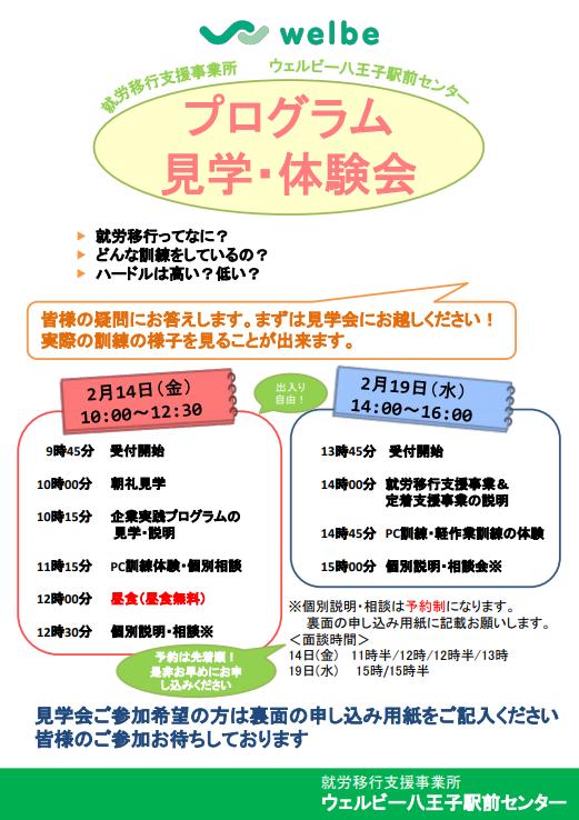 【八王子】2月プログラム見学・体験会のお知らせ