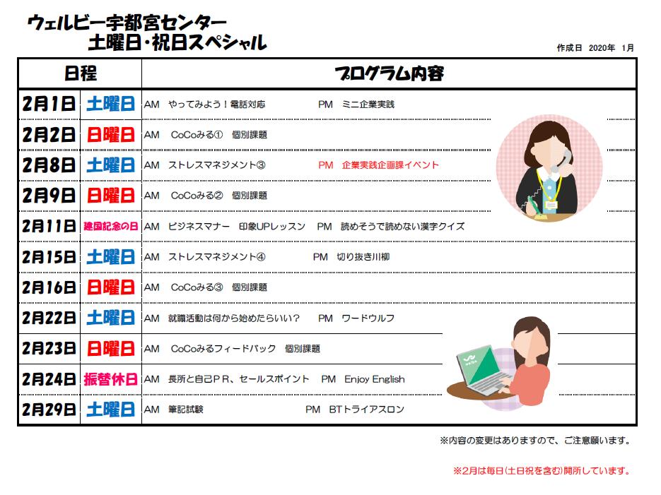 【宇都宮】2月イベントのお知らせ