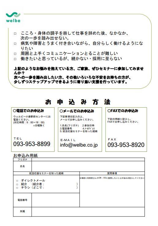 【小倉】就活応援セミナーのご案内(0122開催)裏