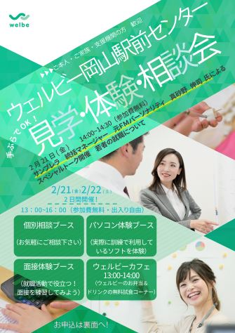 【岡山】見学・体験・相談会のお知らせ(2月21日、22日開催)