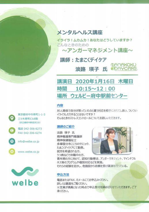 【府中】メンタルヘルス講座「アンガーマネージメント講座」のお知らせ_表