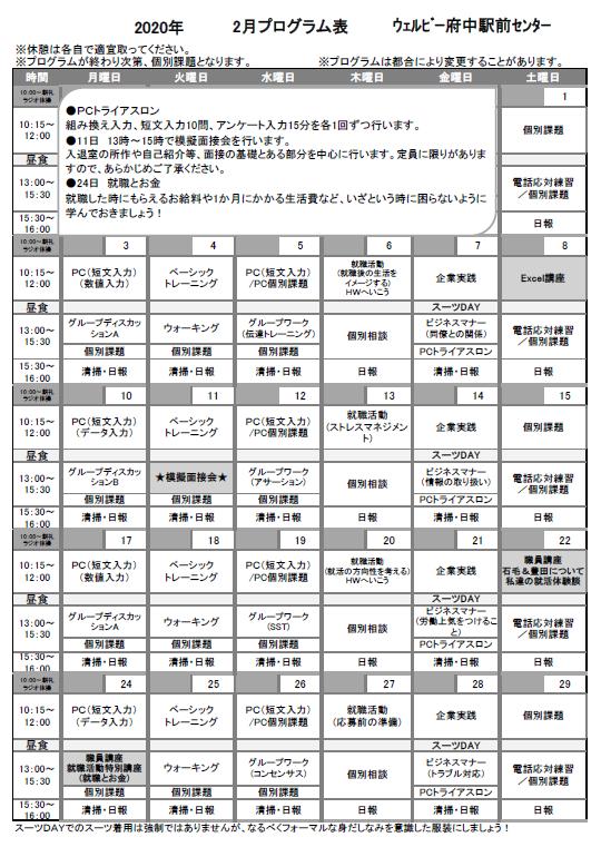 【府中】2月カリキュラムのお知らせ