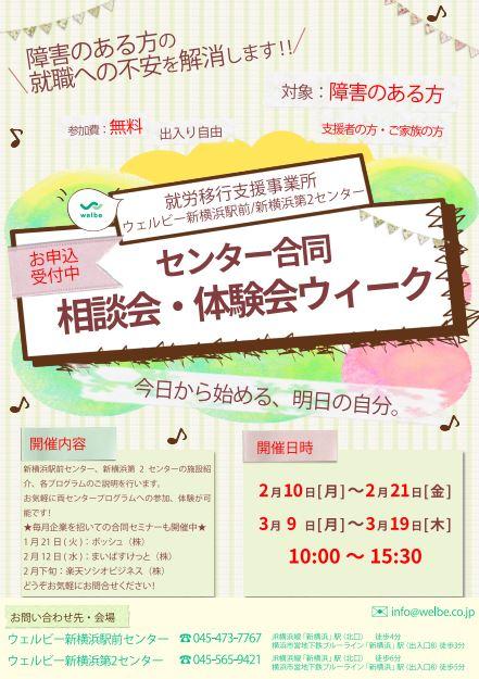 【新横浜・新横浜第2】合同相談会・体験会