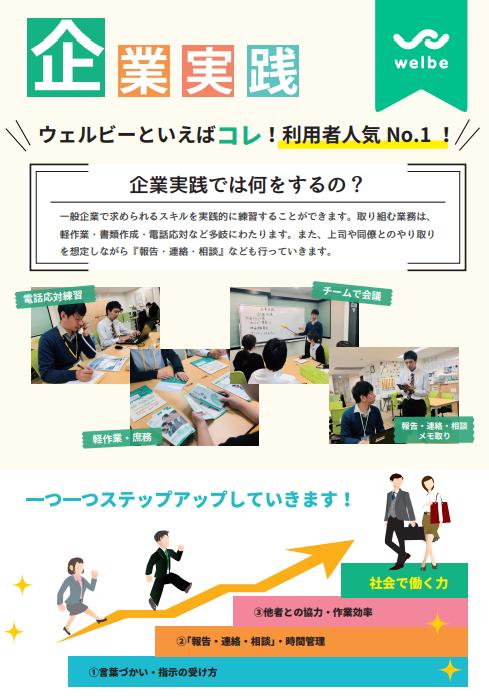 【春日部】企業実践紹介①