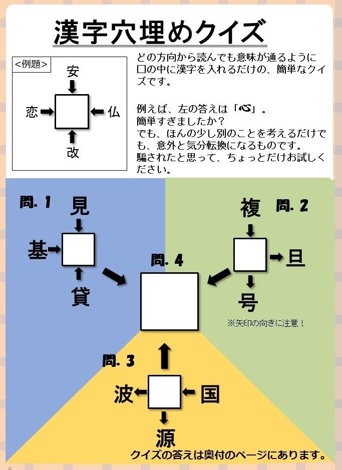【桜木町】ウェルビー通信3