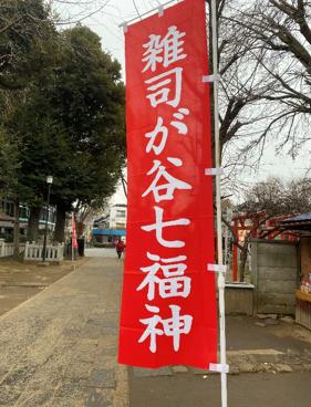 【池袋】雑司ヶ谷七福神巡りロングウォーキング1
