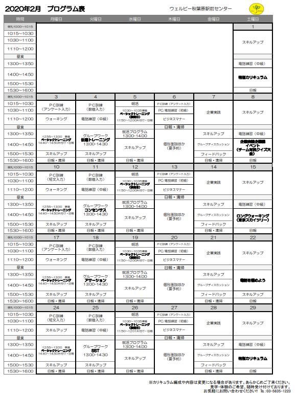 【秋葉原】2月カリキュラム