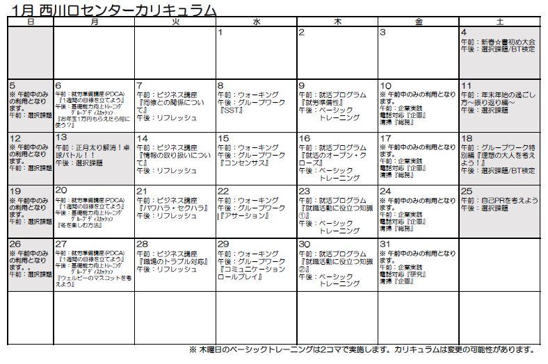 【西川口】1月センターカリキュラム