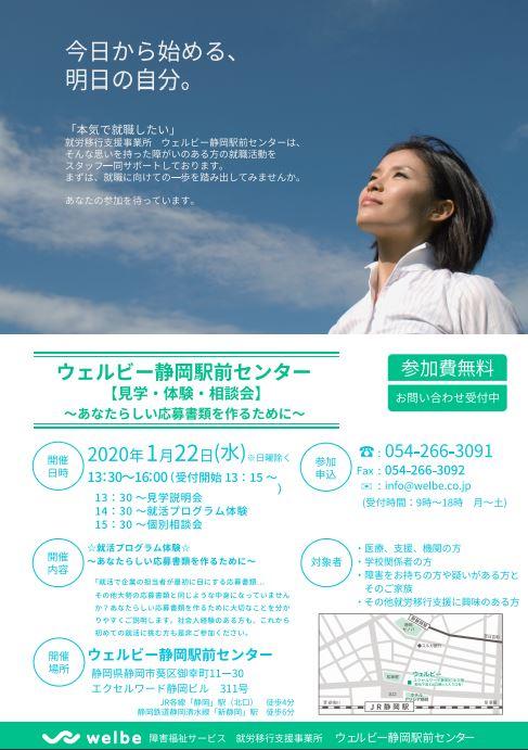 【静岡】「見学・体験・相談会」のお知らせ