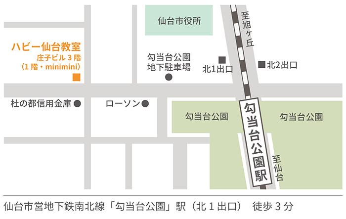 ハビー仙台教室地図