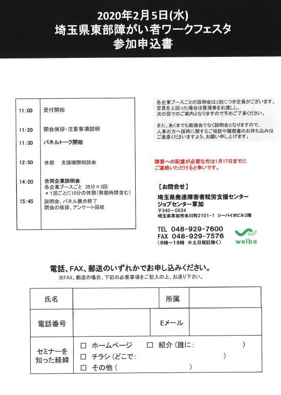 第6回埼玉県東部障がい者ワークフェスタ裏