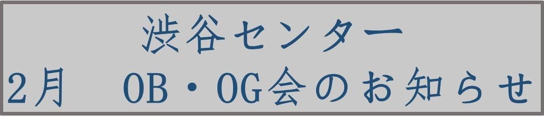 2月OBOG会用キャッチ案