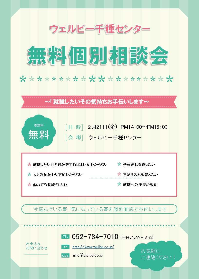 【ウェブ掲載】ウェルビー千種センター(2月17日)依頼_