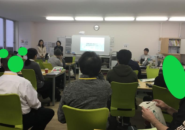 【仙台】面接に役立つ就活講座1