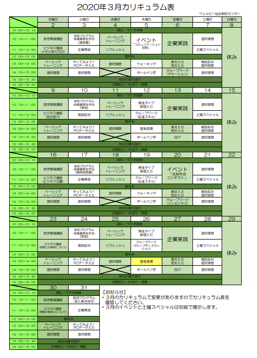 【仙台】3月のカリキュラム