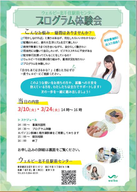 【北千住】3月プログラム体験会のお知らせ