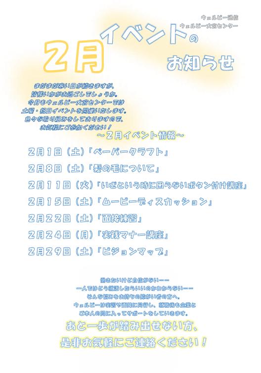 【大宮】2月イベント