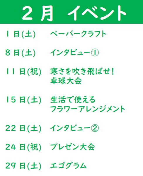 【新越谷第2】2月イベント情報