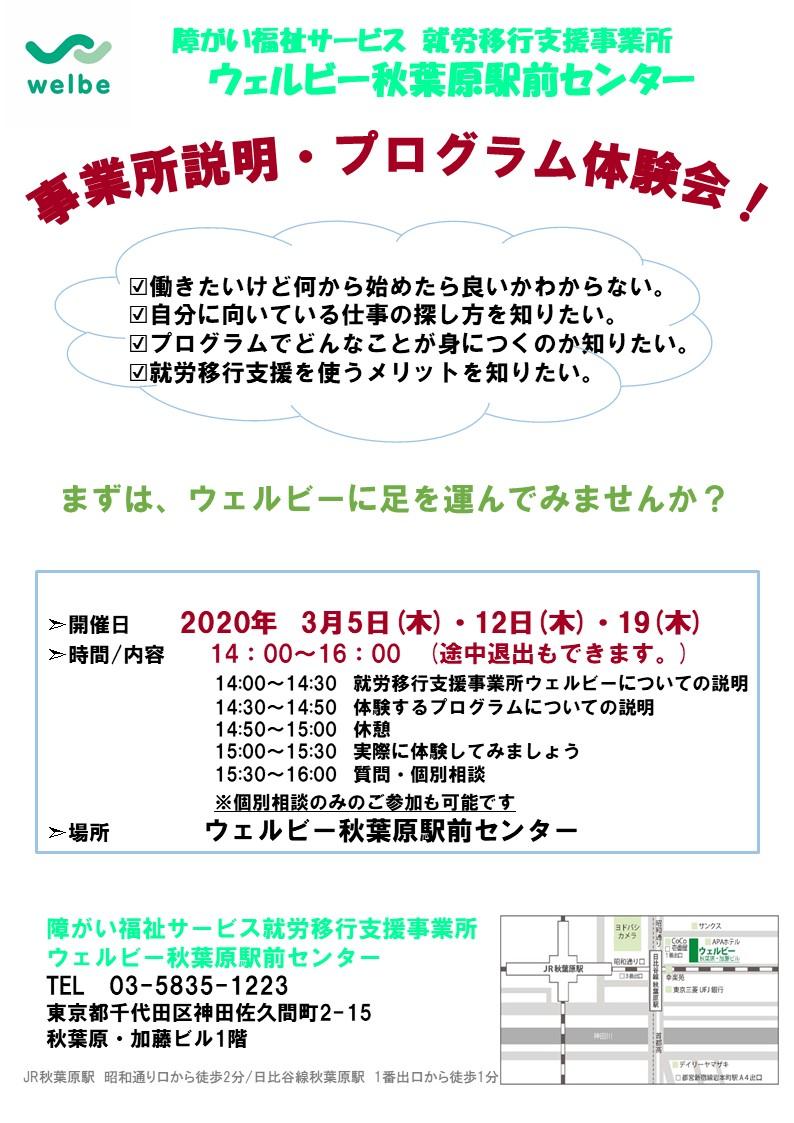 【秋葉原】イベントチラシ202003